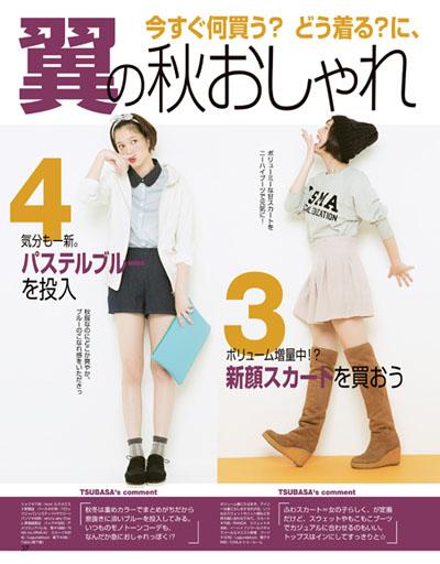 本田翼登non no杂志封面 为佳丽宝全新彩妆代言图片