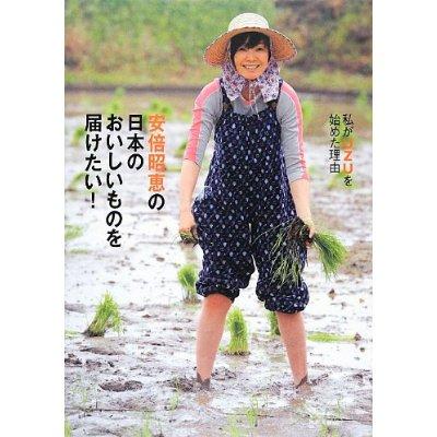 日本 安倍/原标题:日本首相夫人安倍昭惠所著料理书首次发行...