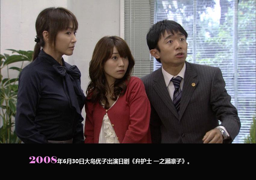 【图说】大岛优子在akb48的八年之迹【3】
