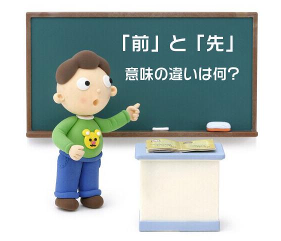 """松永老师讲日语:""""前""""和""""先""""的小区别"""