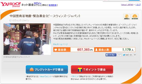 日本网民为四川雅安水灾灾区捐赠