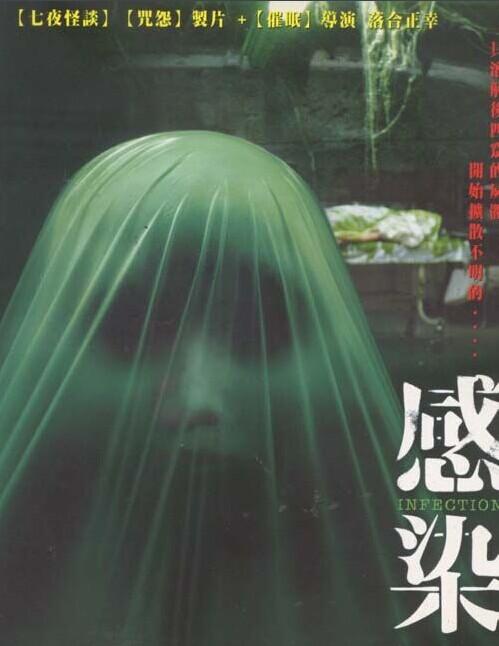 日媒推荐日本恐怖片名作top10