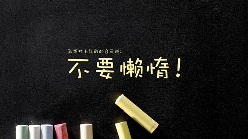 燃烧吧小宇宙!正能量日语励志名言大放送