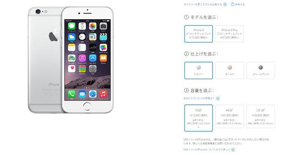 苹果在日本停售解锁版iPhone6、iPhone6 P