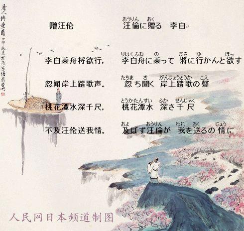 【用日语读唐诗】李白——赠汪伦