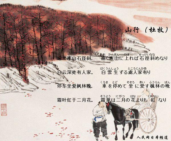 【用日语读唐诗】杜牧——山行