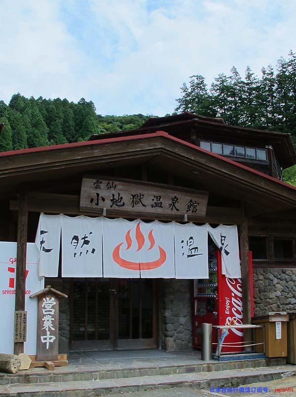 云仙温泉的小地狱温泉馆(长崎县供图)