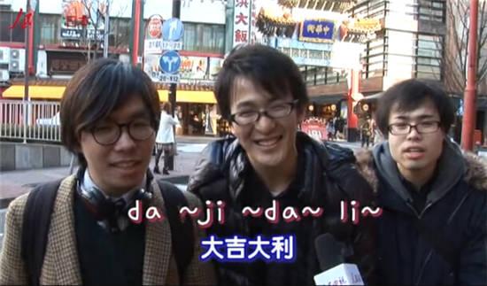 人民网日本街采:日本人眼中的中国春节