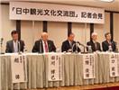 日本三千人交流团访华