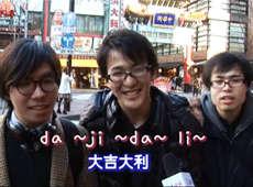 日本街采:日本人眼中的中国春节