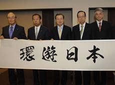 第四届中国人游日本摄影大赛启动