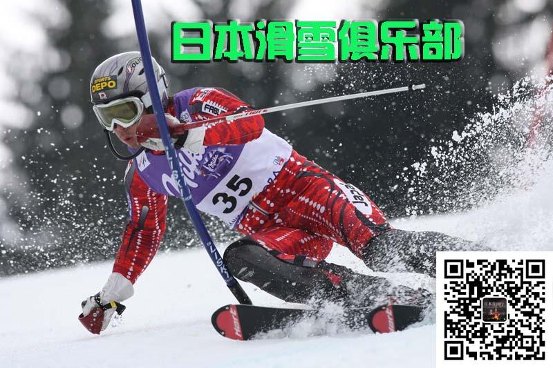 日本滑雪俱乐部