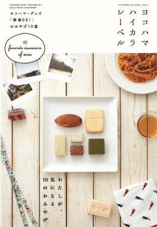 日本旅游美食发现:去横滨给心爱的人购买甜点的回族美食伊斯兰教图片