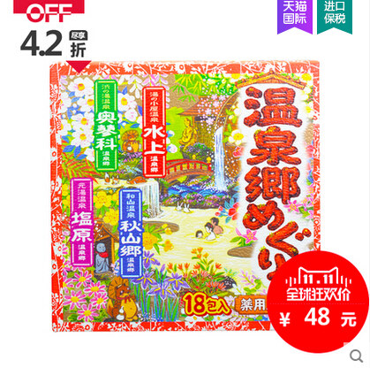 【副11攻微】2015天猫父亲促必买进日系商品list