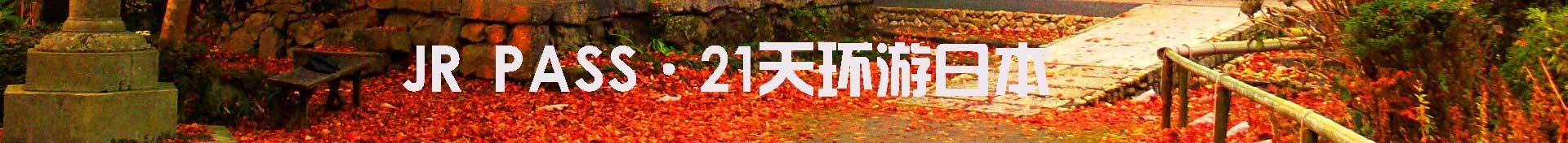 JR PASS只需21天环游日本
