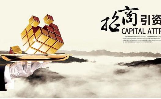 中国地方政府赴日本招商引资趋热