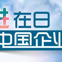 """人民网特别策划了""""走进在日中国企业和机构""""系列访谈,活动得到在日中国企业协会的大力支持,通过对企业及机构负责人进行采访,带读者了解在日中国企业的发展历程,以及所面临的机遇和挑战。"""
