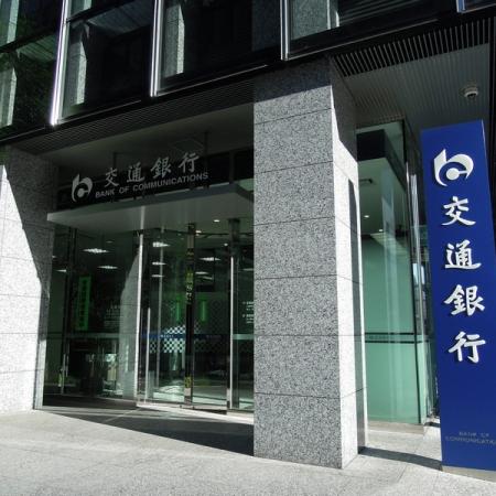 """伴随中国经济的发展,中国银行业也取得了长足的进步,并加快了""""走出去""""的步伐,积极参与海外并购,增设或强化海外分行。"""
