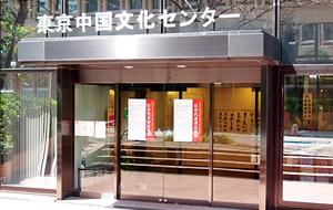东京中国文化中心