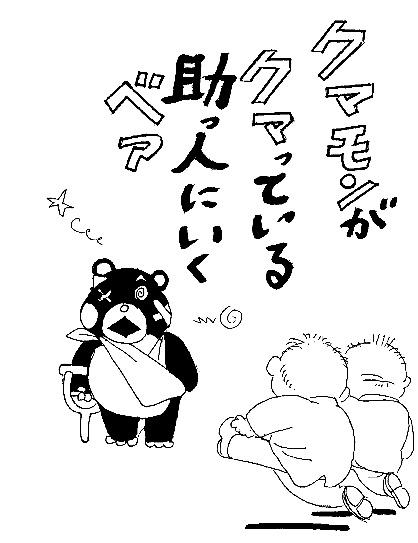 熊本日本熊漫画活动赈灾继续扩散知名漫画家小姐漫画公主图片