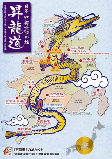 日本又诞生4条国家级广域线路 深挖旅游资源连片推广