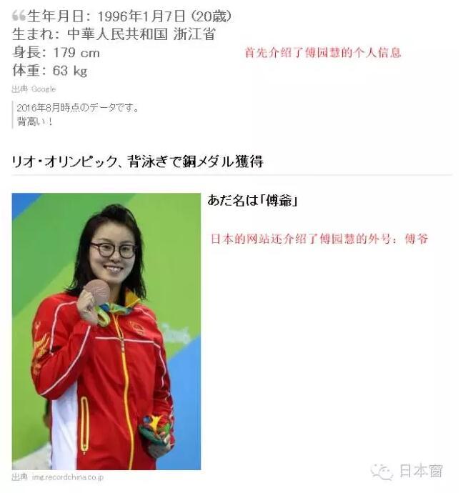 洪荒少女已经火到日本 网友评论像滚滚的泥