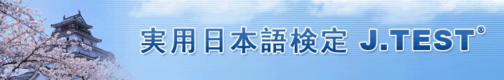 【J.TEST】第129回实用日语考试报名即将截止