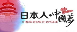 【系列纪录片】日本人・中国梦