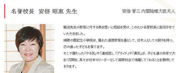 日本首相安倍晋三涉嫌与右翼学校低价购地有牵连
