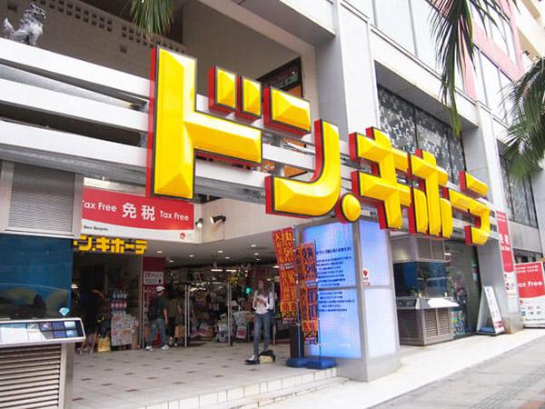 日本最大综合性免税店堂吉诃德冲绳第五家店名护开张营业