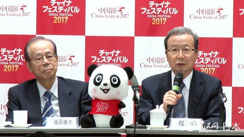 """""""2017中国节""""将于10月在东京举办"""