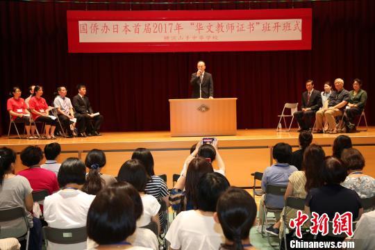 """日本首届""""华文教师证书""""培训班在横滨山手中华学校开班"""