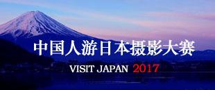 【赛事】2017中国人游日本摄影大赛