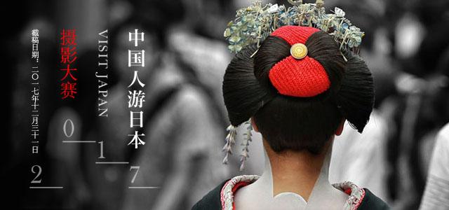 """2017VISITJAPAN中国人游日本摄影大赛""正式启动"