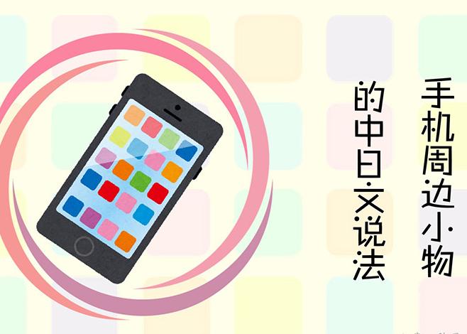手机周边小物的中日文说法