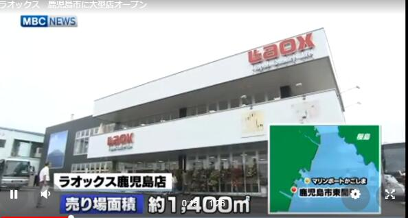日本国内最大规模免税店LAOX新开LAOX鹿儿岛店
