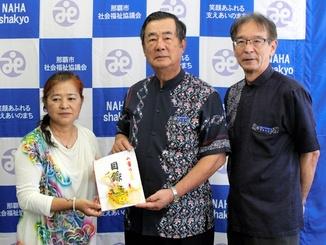 冲绳那霸市一居民将500万日元遗产捐给社会福利机构