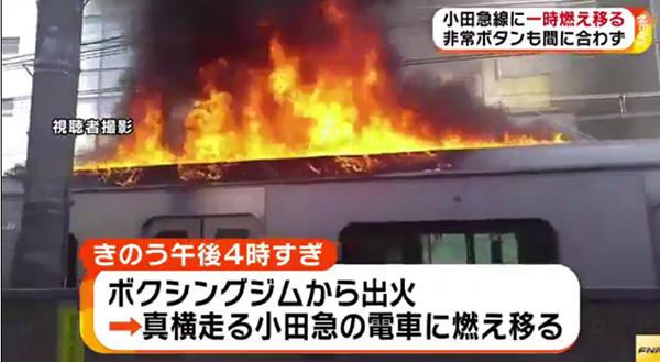 殃及池鱼!东京一建筑物失火 引燃一辆行驶到附近的客运电车