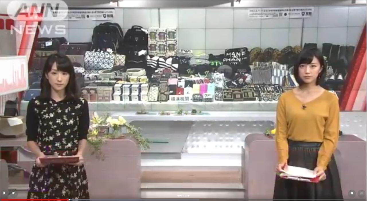 日本横滨海关查获假名牌数量创历史新高