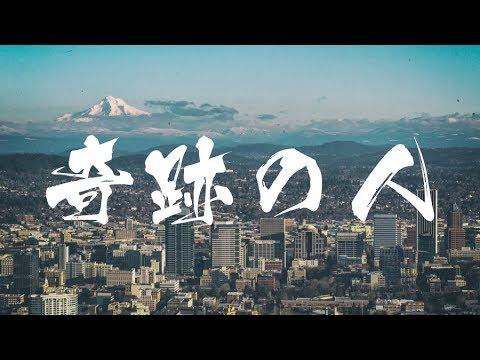 关八新单获9月18日Oricon排行榜第一名