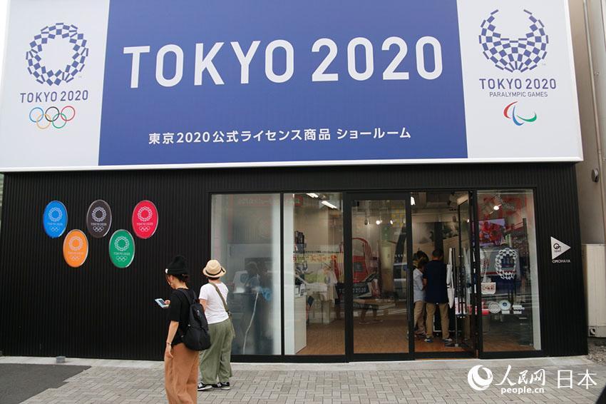 东京2020奥运会特许商品在东京原宿设点展销