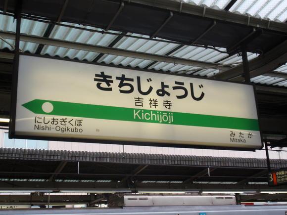 """日本评选""""最想居住的街道"""" 东京吉祥寺排名第一"""