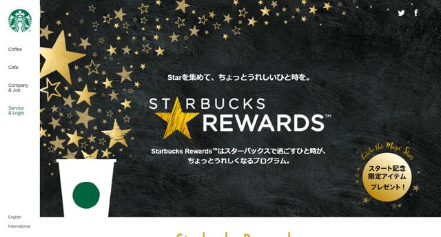 星巴克在日本推出积分返利制度 每消费50日元积1颗星
