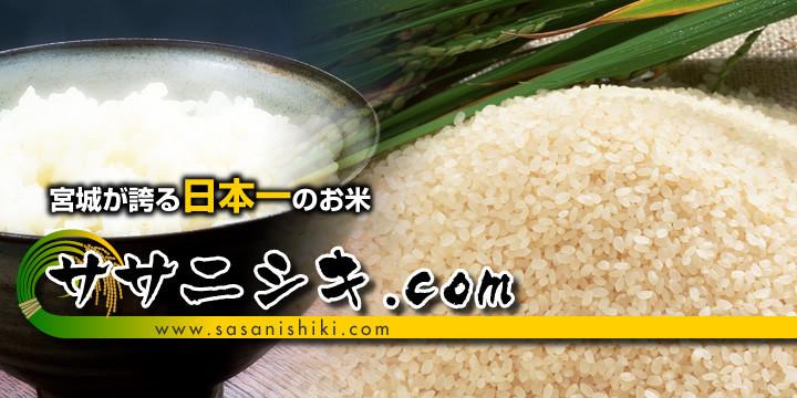 日本宫城2017年新大米收购价保持涨势 实现连续三年涨