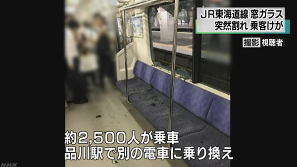 日本一列行驶中的列车窗玻璃突然碎裂 乘客受伤