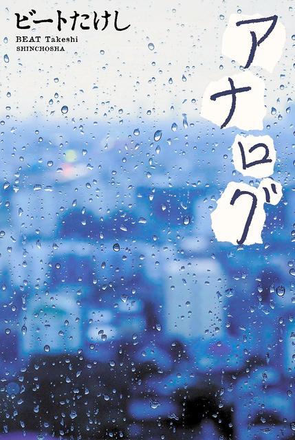 北野武进军文学界发售首部纯爱小说 想像宫部美雪一样写悬疑题材