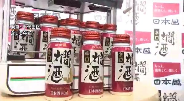 使不可能成为可能 日本便利店开始销售加热的日本酒