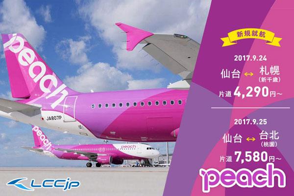 日本乐桃航空开通仙台-台北航线 仙台机场成乐桃第三处主力机场