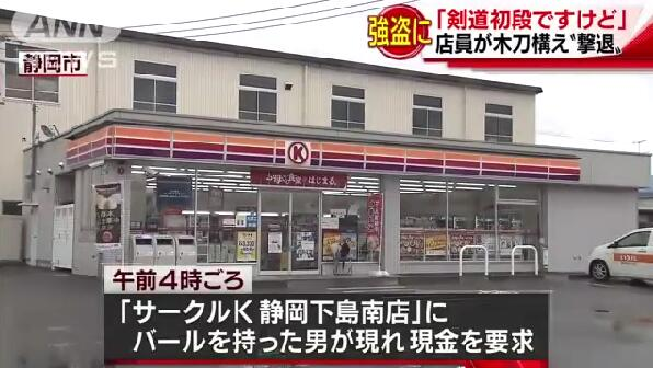 日本一便利店店员称自己是剑道初段吓跑强盗