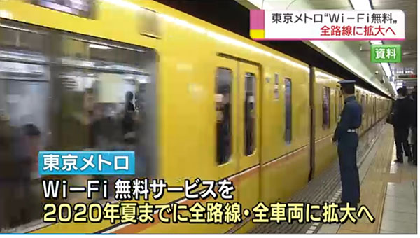 东京Metro地铁将在全线提供面向外国人的免费Wi-Fi